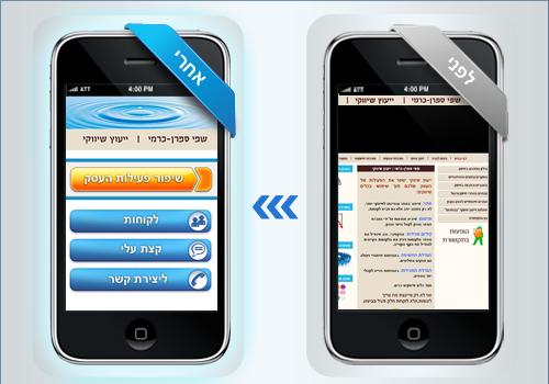 שיווק סלולרי - אתר לפני ואחרי התאמה לסלולר