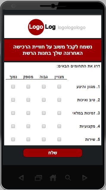 דוגמאות לסקרים סלולריים