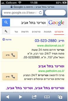 וטרינר בתל אביב