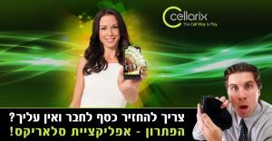 cellarixF2