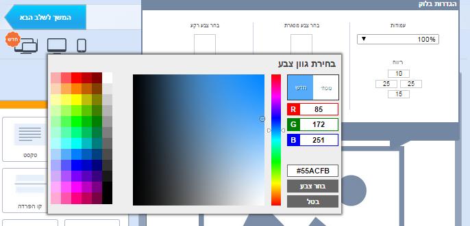 17 בחירת צבע