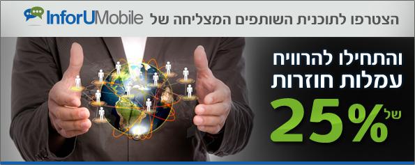 תוכנית שותפים InforUMobile