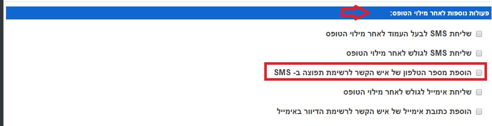 צירוף איש קשר לרשימת תפוצה ב- SMS