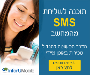 NEW-SMS-300x250