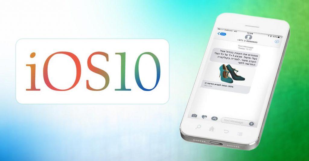 iOS10SMS