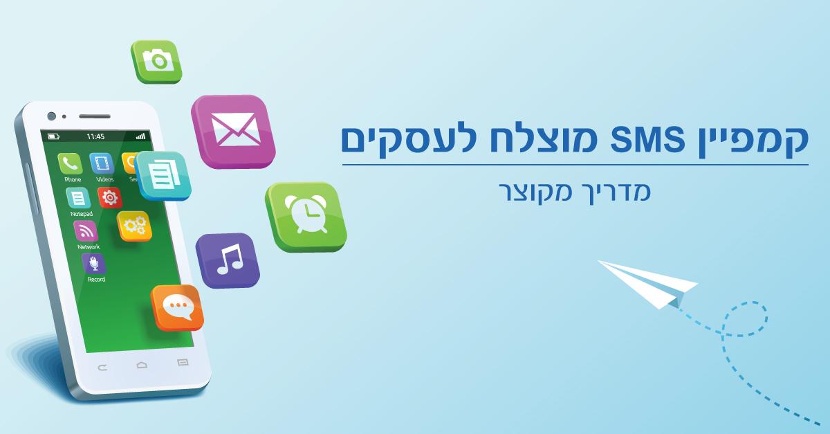 קמפיין SMS