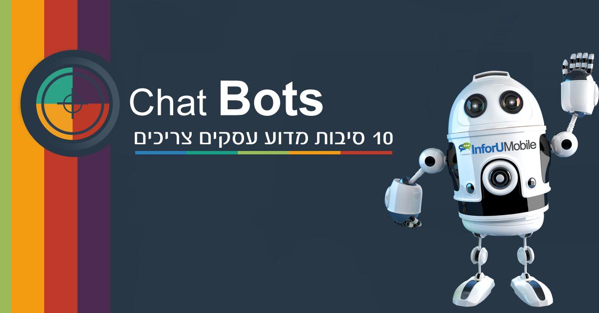 10 סיבות מדוע עסקים צריכים Chat Bots