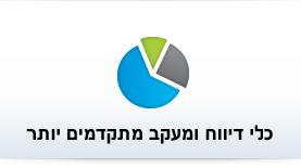 InfoMailחשבון-הדגמה-ללא-תשלום_11