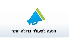 InfoMailחשבון-הדגמה-ללא-תשלום_15