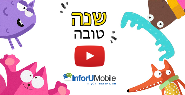שנה טובה מילדי InforUMobile